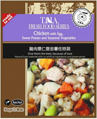 台灣鮮雞燉薏仁金薯佐時蔬,買3包更划算請下拉選擇!