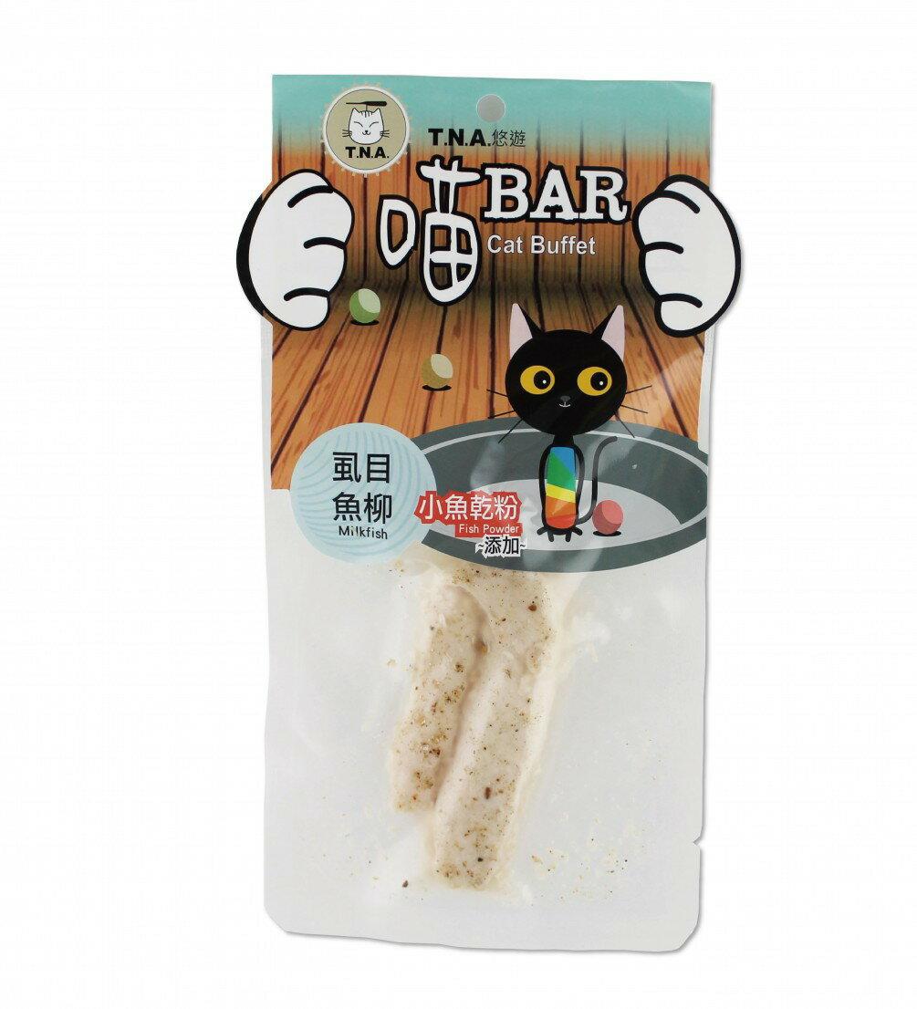 T.N.A貓Bar系列-虱目魚柳-20g