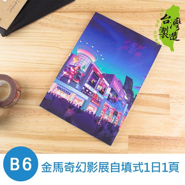 珠友SC-32101金馬奇幻影展B632K自填式1日1頁(100磅內頁)