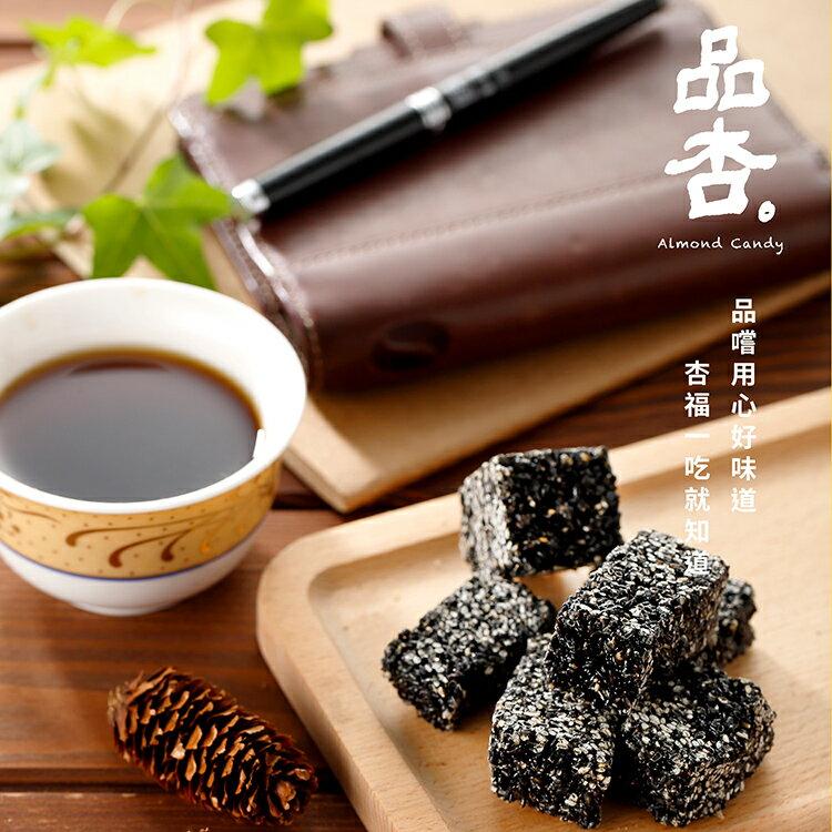 黑芝麻酥糖 飲茶小點心 年節伴手禮 -275公克±10公克