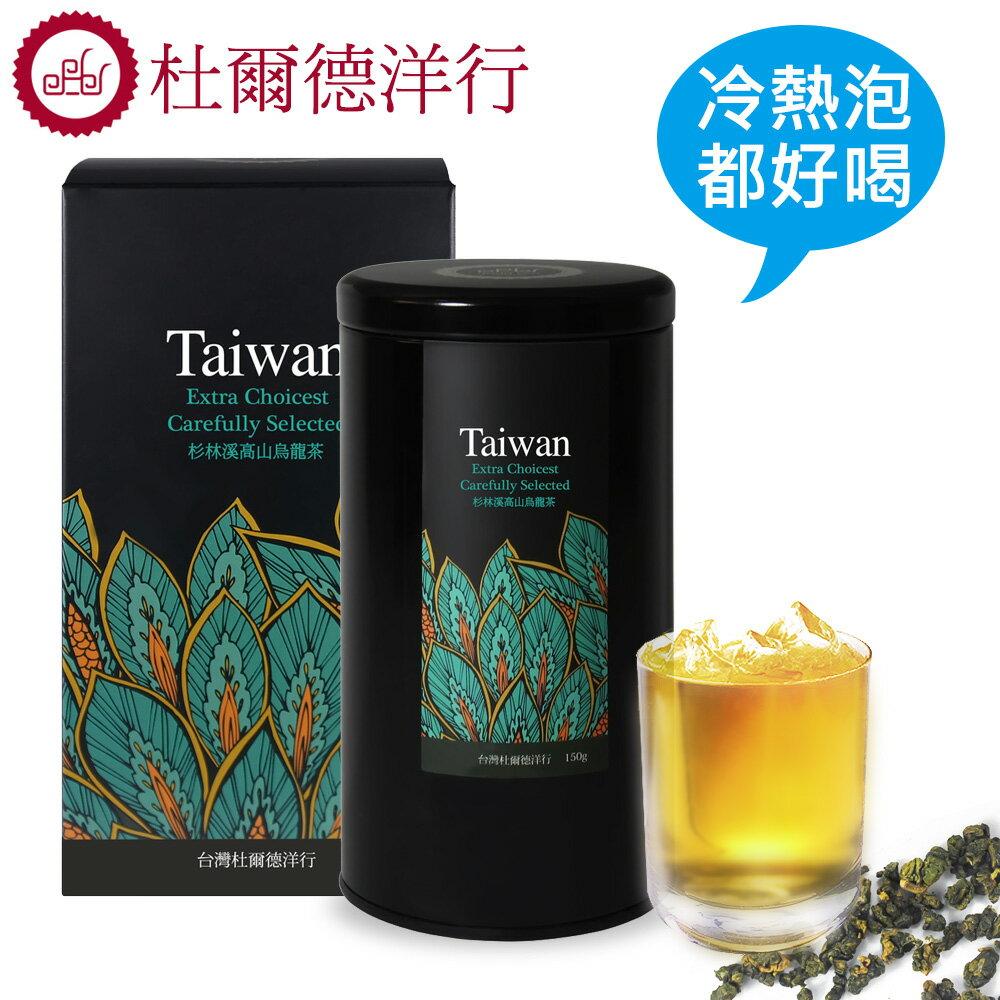 【杜爾德洋行 Dodd Tea】嚴選杉林溪高山烏龍茶150g (TSM-E150)
