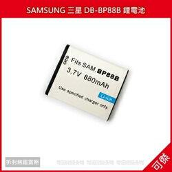 可傑  SAMSUNG 三星 DB-BP88B 鋰電池 相容原廠 高品質電池蕊心 MV900F專用