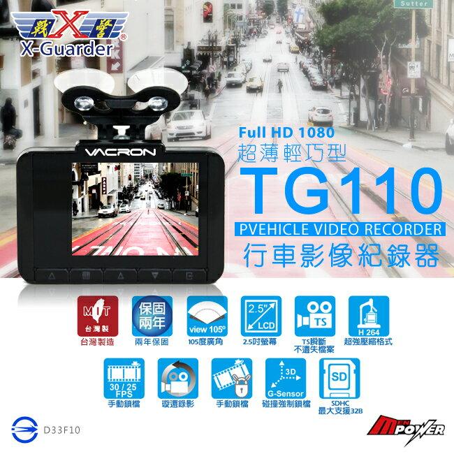 【禾笙科技】免運+16G記憶卡 X戰警 TG110 行車影像紀錄器 2.5吋 G-Sensor 1080HD 110