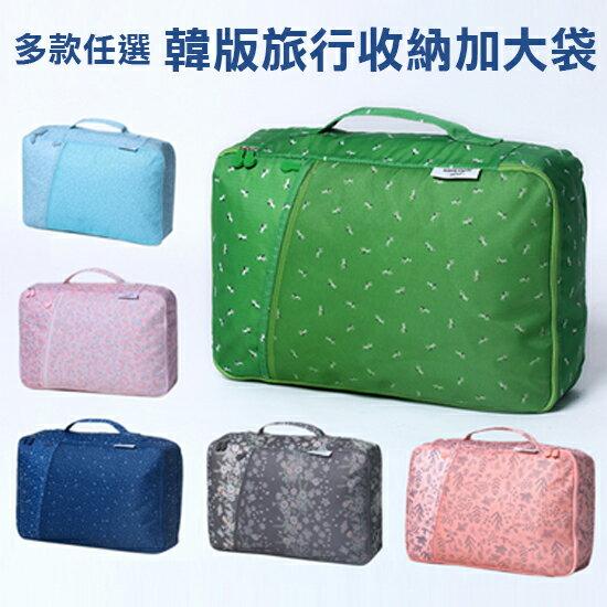 ♚MY COLOR♚韓版旅行收納加大袋 行李箱 打包 分類 整理 出國 行李袋 大容量 登機【N185】