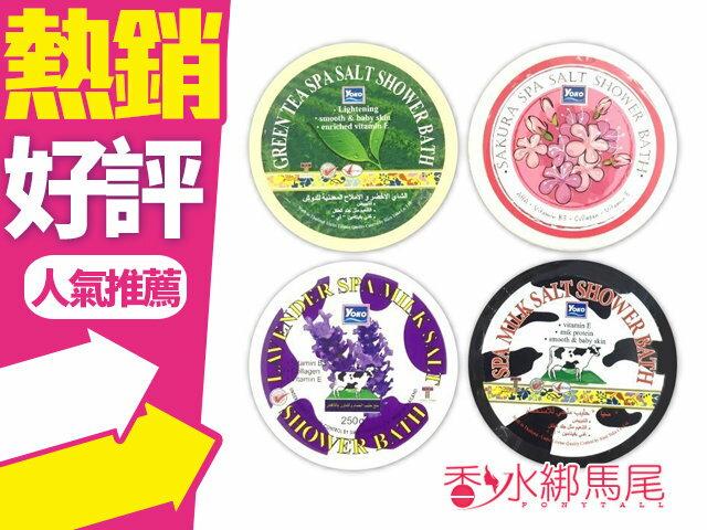 泰國  YOKO 優菓SPA 磨砂沐浴鹽 身體用 250g 四款 薰衣草 綠茶 櫻花 牛奶