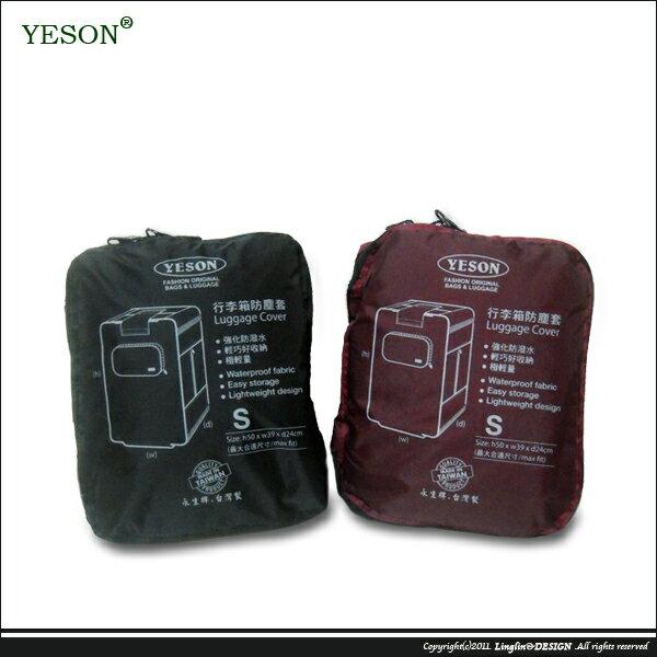良林皮件:【YESON】S號防潑水行李箱防塵套8221