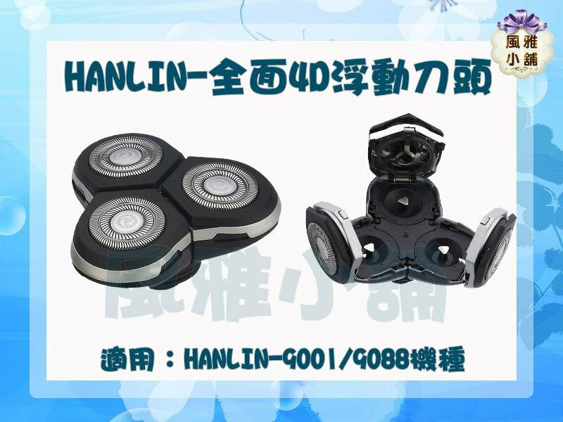HANLIN-全面4D浮動刀頭-刮鬍刀頭 適用9001 (通用飛X浦) 【風雅小舖】
