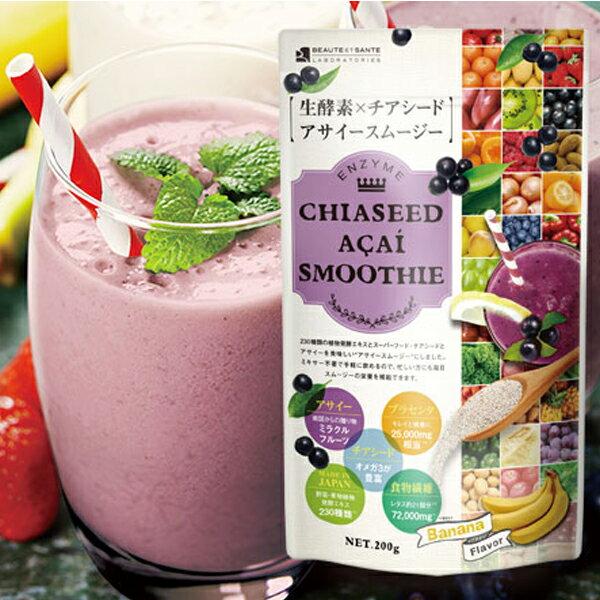 【日本Beaute Sante-lab生酵素230】奇亞籽巴西莓果昔 (香蕉風味)