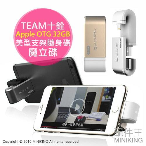【配件王】TEAM 十銓 Mostash Apple OTG 32GB USB3.0 美型支架隨身碟 魔立碟 備份