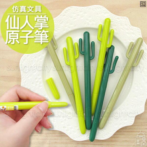 日光城。仿真仙人掌筆,原子筆仿真筆造型筆創意文具用品學生用品搞怪禮物