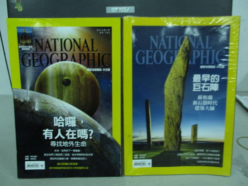 【書寶二手書T1/雜誌期刊_ZHN】國家地理_152&153期間_2本合售_最早的巨石陣等