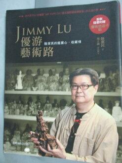 【書寶二手書T1/傳記_YFI】Jimmy Lu 優遊藝術路-陸潔民的鑑賞心收藏情_陸潔民