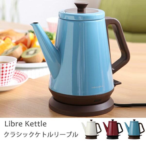 茶壺/水壺 recolte 日本麗克特 Libre經典快煮壺(三色) 完美主義【U0040】