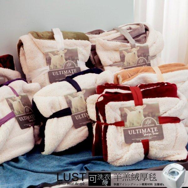 東億批發購物網:羊羔絨厚毯七款任選150cmX200cm(正負5cm)LUST生活寢具(7-11取限一件)