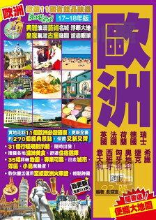 (1)歐洲(17-18年版):遨遊11國省錢品味遊EasyGO!(跨版生活)