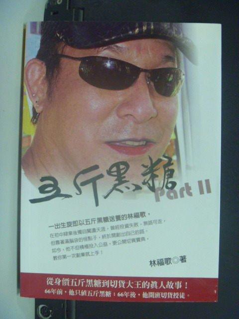 【書寶二手書T5/傳記_GOH】五斤黑糖 Part I_林福歌著作_作者簽名
