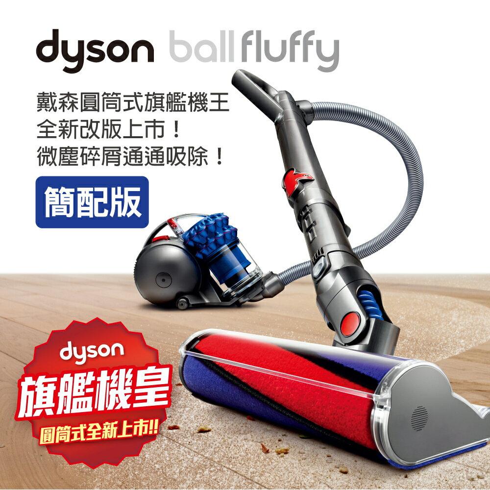 【dyson買大送小】Ball fluffy CY24 藍 圓筒式吸塵器加贈DC61灰手持吸塵器+禮券4000元
