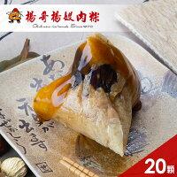 端午節粽子-北部粽推薦到《好客-楊哥楊嫂肉粽》特製粽(20顆/包)(免運商品)_A052007就在好客HAOKE推薦端午節粽子-北部粽