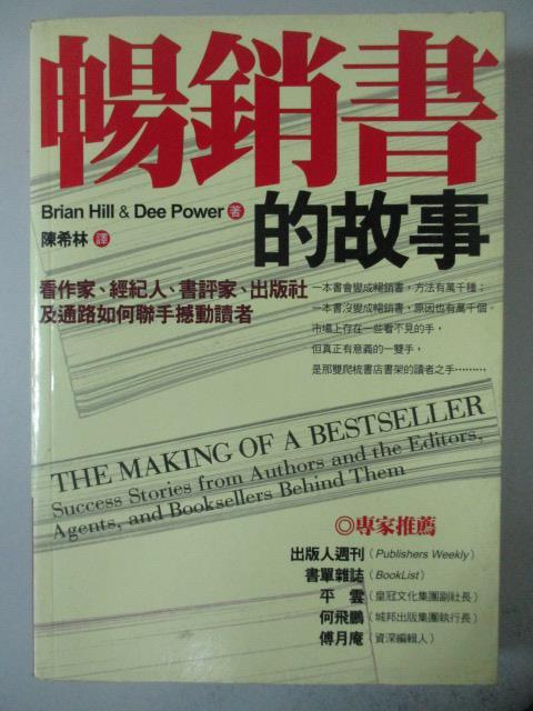 【書寶二手書T1/財經企管_GAX】暢銷書的故事_原價350_陳希林, 布萊恩‧希
