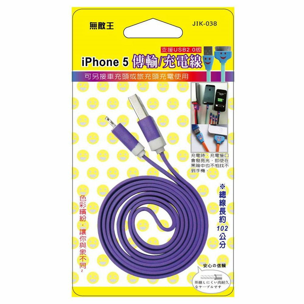 小玩子 無敵王 APPLE系列(不挑款)i5 微笑 夜光 蘋果 平板 充電線 傳輸線 JIK-038