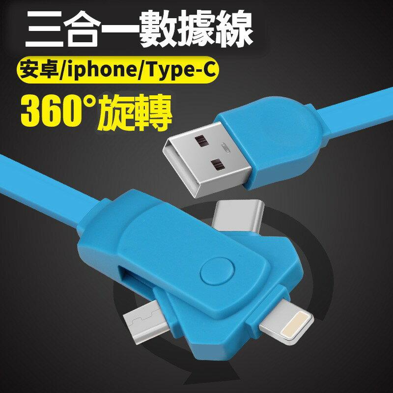 三合一360度旋轉快充傳輸線(Micro USB+Type C+iphone)U11 I8 NOTE8 6充電線