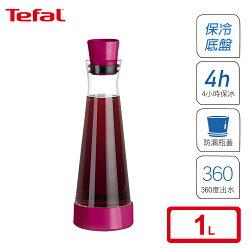 【法國特福】FLOW Slim Friends冰鎮玻璃保冷瓶1L(K3053112 野莓紅)
