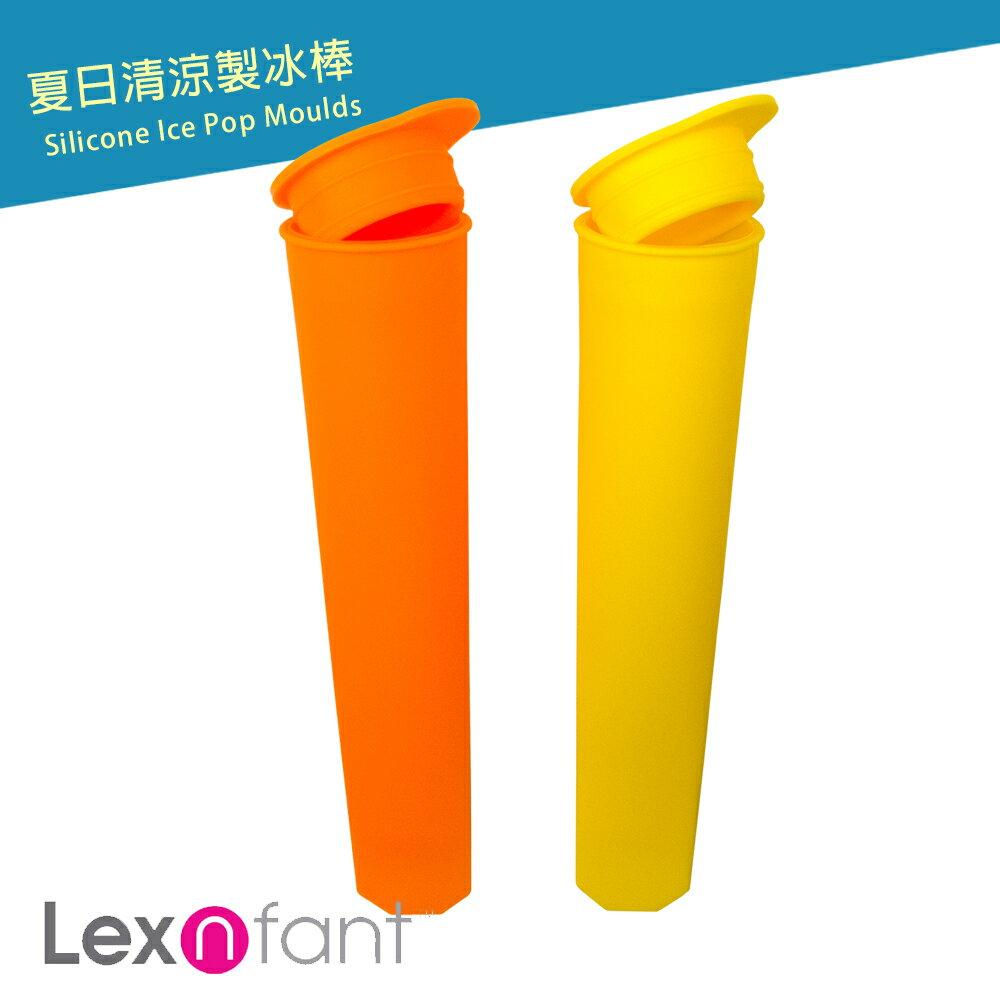 Lexnfant矽膠冰棒模具組