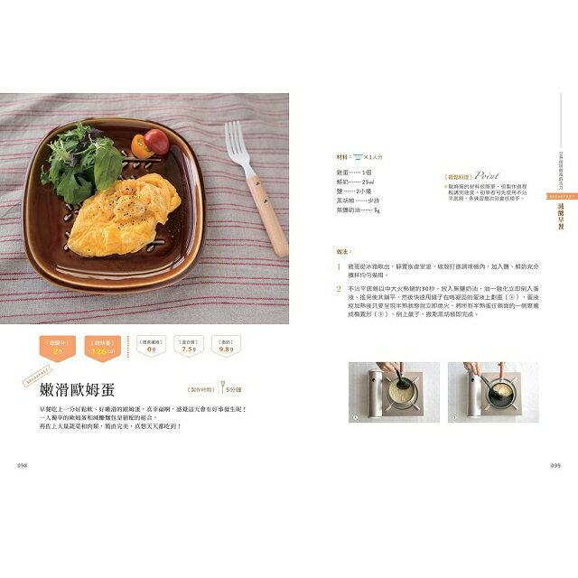 【熱銷預購】一日三餐減醣料理:單週無壓力消失2kg的美味計劃,72道低醣速瘦搭配餐 4