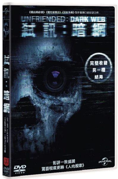 【停看聽音響唱片】【DVD】弒訊:暗網