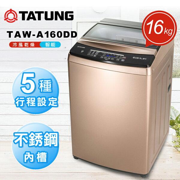 【TATUNG大同】16KG變頻洗衣機TAW-A160DD