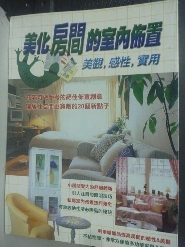 【書寶二手書T2/設計_WDB】美化房間的室內佈置_深見悅司