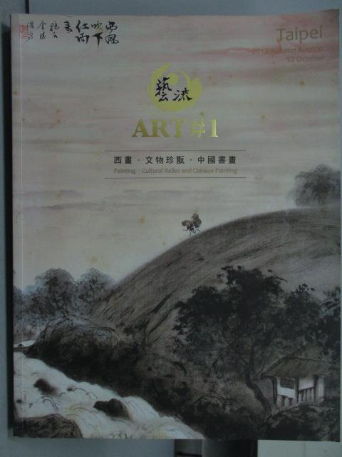 ~書寶 書T4/收藏_XFZ~藝流_2013  10  12_西畫文物珍翫中國書畫