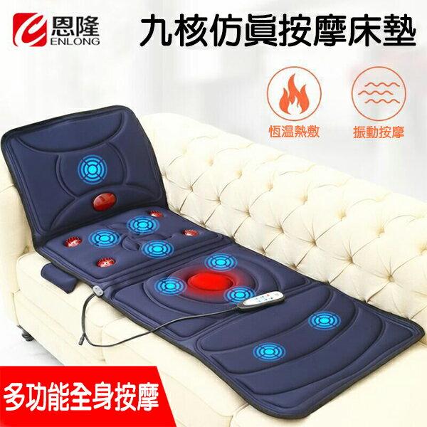 台灣現貨按摩墊 按摩床  腰部頸部背部多功能振動全身按摩床墊靠墊椅墊電動家用按摩器坐墊(當天發貨)