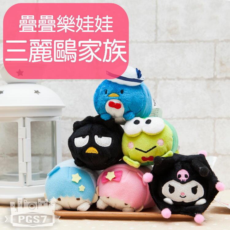 PGS7 三麗鷗系列商品 - 三麗鷗家族 疊疊樂 玩偶 娃娃 雙子星 庫洛米 大眼蛙 酷企鵝【SJJ5013】