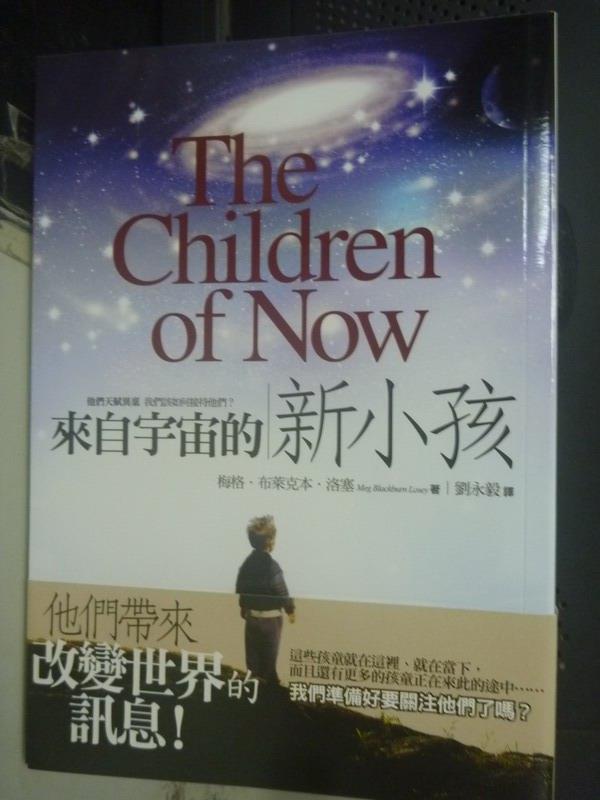 ~書寶 書T2/心理_JFS~來自宇宙的新小孩_劉永毅 梅格.布萊