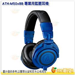 鐵三角 ATH-M50 xBB 專業監聽 耳罩式耳機 藍色 限定版 公司貨 M50 頭戴