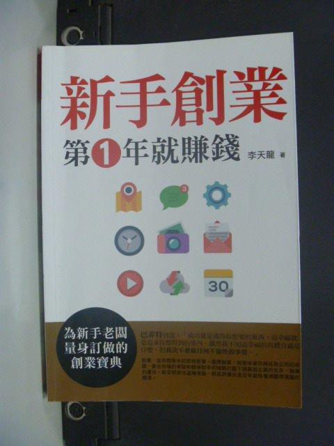 【書寶二手書T2/行銷_JMZ】新手創業第1年就賺錢_李天龍