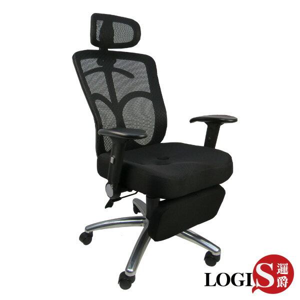 促銷~邏爵~B813Z紳士3D工學坐臥兩用置腳台全網辦公椅電腦椅