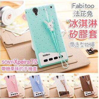 SONY Xpeira T2 Ultra 保護套 Fabitoo法比兔冰淇淋矽膠套 索尼 XM50h 手機保護殼
