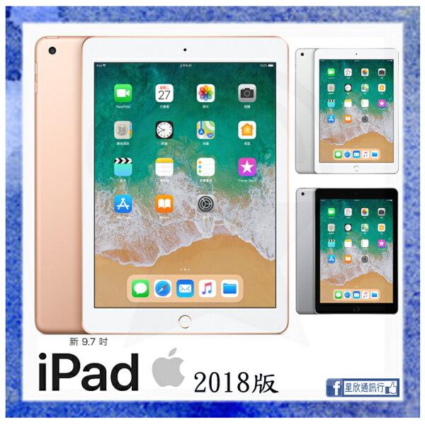 【星欣】APPLENEWIPAD2018版32GWI-FI版9.7吋可支援ApplePencil直購價