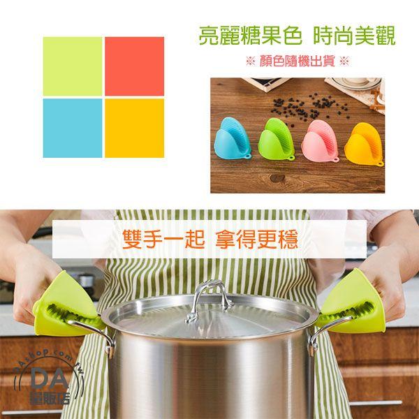 《DA量販店》矽膠 微波爐 防滑夾 防燙夾 隔熱夾 熱鍋夾 顏色隨機(80-1034)