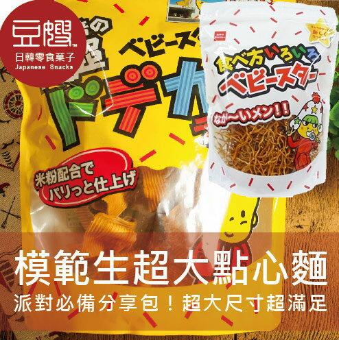【豆嫂】日本零食 家庭號模範生2倍大麵點心(點心餅/點心麵)
