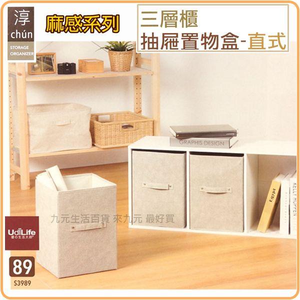 【九元生活百貨】淳 三層櫃抽屜置物盒/直式 布質抽屜