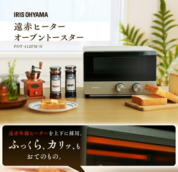 日本IRIS OHYAMA/ 遠紅外線烤箱/POT-412FM-N。共1色-日本必買 代購/日本樂天代購。件件免運