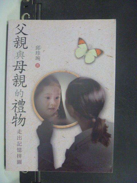【書寶二手書T5/親子_JIE】父親與母親的禮物:走出記憶拼圖_邱珍琬