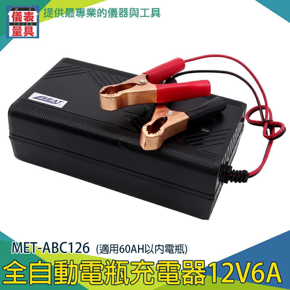【儀表量具】MET-ABC126電瓶充電 電瓶充電機 短路安全 高效運作 智能三段式充電 散熱設計 適用60AH以內電瓶