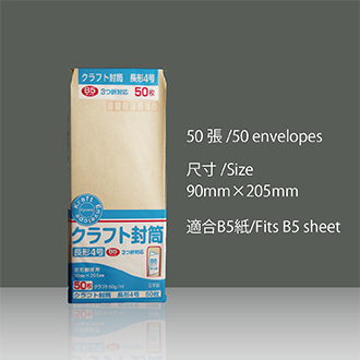 《Made in Japan》50 Envelopes for B5 size