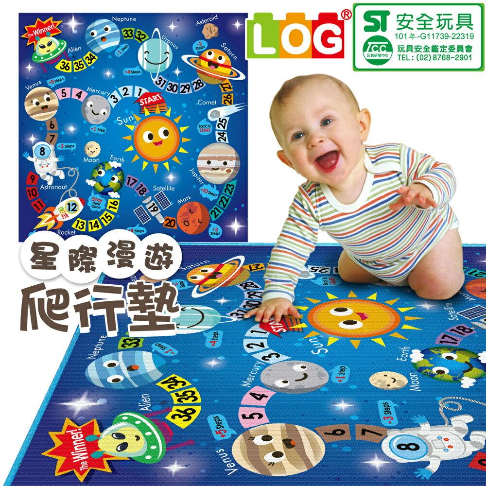 【LOG 樂格】環保幼兒遊戲爬行墊2CM -星際漫遊(120x180cm) (買就送-樂格 玩具地墊潔菌液250ml,價值299)