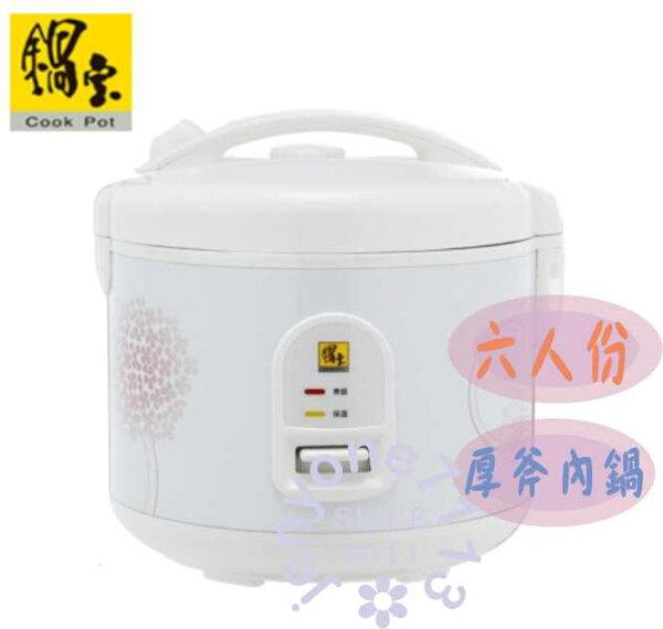 均曜家電:【鍋寶】6人份直熱式電子鍋(RCO-6015-D)鋁合金厚釜內鍋