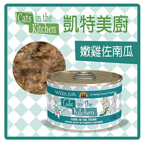 【力奇】C.I.T.K.凱特美廚主食貓罐-嫩雞佐南瓜170g-93元【不含卡拉膠】(C712C13)